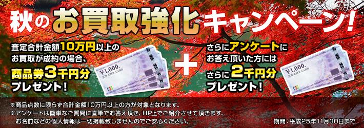 秋のお買取強化キャンペーン!