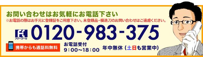 お電話での査定お申込み