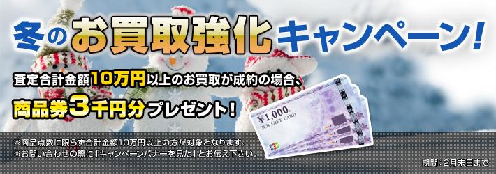 冬のお買取強化キャンペーン!