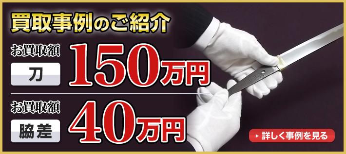 買取事例のご紹介-脇差40万円