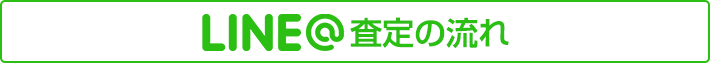LINE@査定の流れ