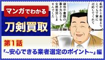 マンガ第1話