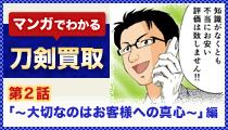 マンガ第2話