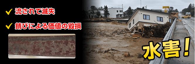水害によって流されて滅失、錆びによる価値の毀損など