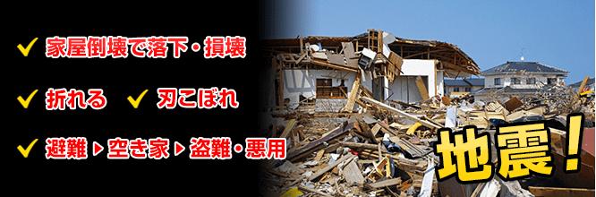 地震によって家屋倒壊で落下・損壊、折れる、刃こぼれ、避難 空き家 盗難・悪用など
