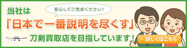 日本で一番説明を尽くす刀剣買取店