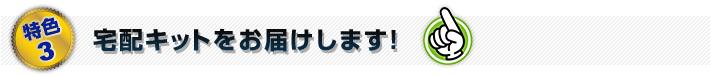 tokushoku3