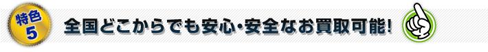 tokushoku5